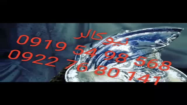 آموزش ساخت محلول آبکاری فانتاکروم 02156571279 نیوکالر