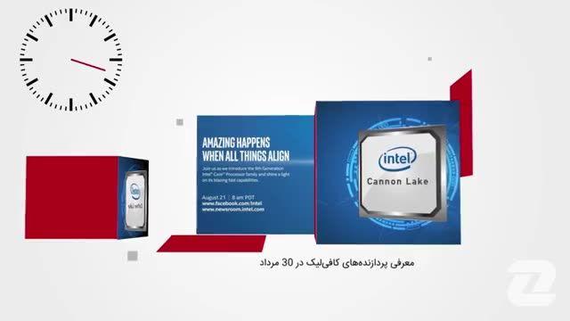 60 ثانیه: از معرفی پردازندههای کافی لیک در 30 مرداد تا افزایش 60 درصدی درآمد انویدیا