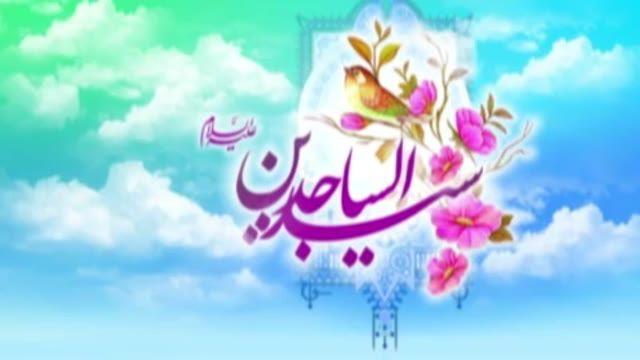 کلیپ فوق العاده زیبا ویژه میلاد امام سجاد (ع) l با صدای علی فانی // 2017/1396