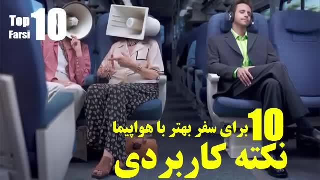 10 تا از نکات مهم برای داشتن سفر خوب با هواپیما . Top 10 farsi