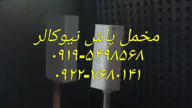 دستگاه مخمل پاش 02156571279 نیوکالر
