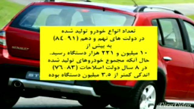 دستاوردها و خدمات دولت دکتر احمدی نژاد (بخش 4)