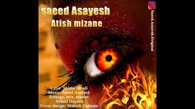 Saeed Asayesh - Atish Mizane (2017)  سعید آسایش - آتیش میزنه