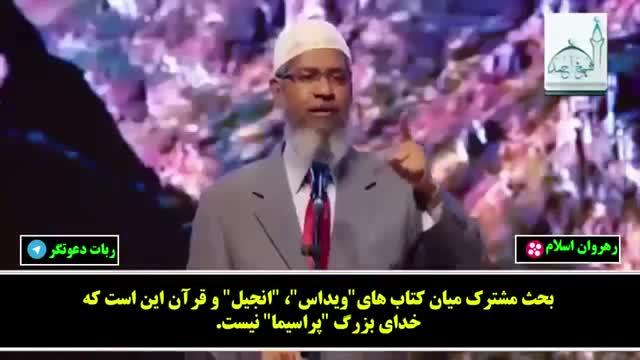 کتاب های ویداس و انجیل و قرآن می گوید آخرین پیامبر محمد است ، دکتر ذاکر نایک