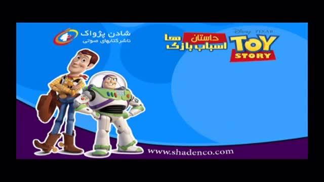 کتاب صوتی کودکان دوزبانه  اسباب بازی ها 1 - شادن پژواک