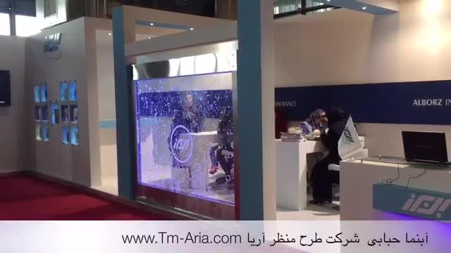 اجرای آبنمای شیشه ای مدرن حبابدار، حباب نمای دیواری، آبنمای مدرن حبابی در غرفه نمایشگاهی