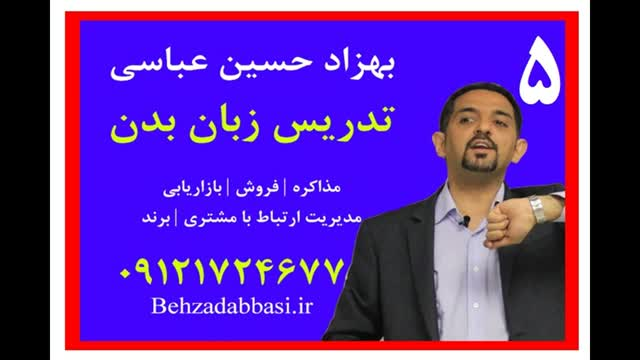 مدرس زبان بدن معلم زبان بدن بهزاد حسین عباسی درس 5
