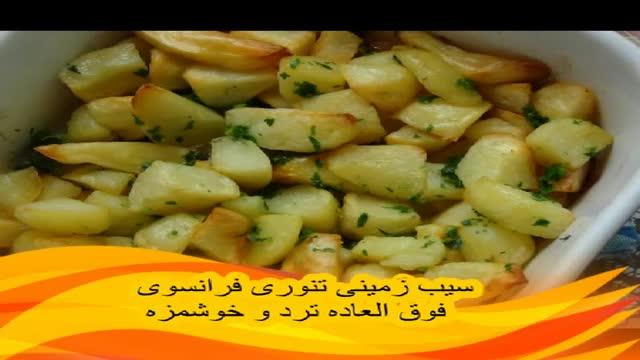 سیب زمینی تنوری فرانسوی ترد و خوشمزه . خیلی سالم و بدون روغن، بجای سیب زمینی سرخ کرده .