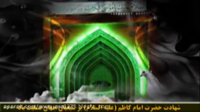 مداحی شهادت امام موسی کاظم (علیه السلام) با نوای گرم حاج میثم مطیعی / فوق العاده