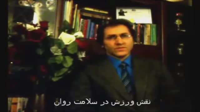 warsesh  wa salamate rawanنقش ورزش در سلامت روان