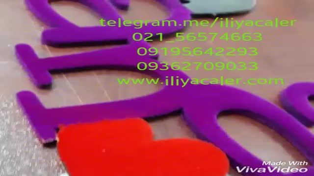 فروش دستگاه مخمل پاش ایلیاکالر09384086735علی حاتمی