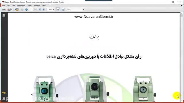 جزوه رفع مشکل تبادل اطلاعات با دوربین های نقشه برداری