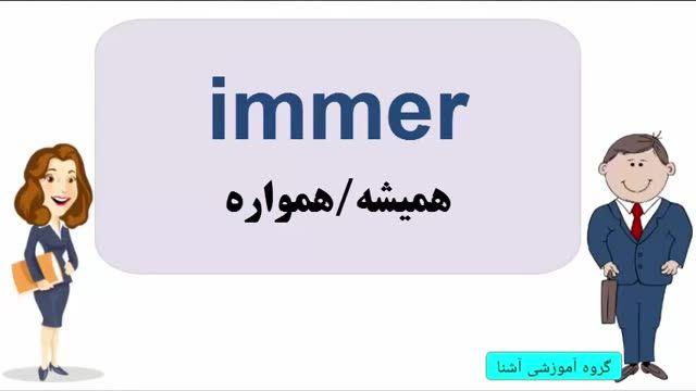آموزش آلمانی | آموزش زبان آلمانی یادگیری لغات 11 | Amozesh almani
