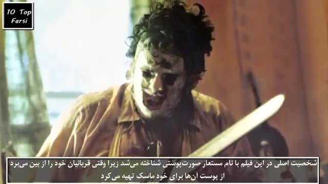 10 تا از فیلم های ترسناک که واقعیت داشتند | Top 10 farsi