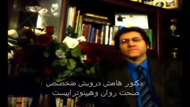 Salamate Rawani - Hamish Darwish،سلامت روان چیست