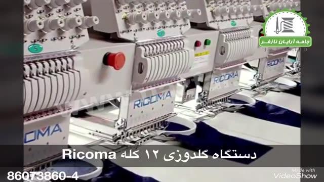 ماشین گلدوزی صنعتی ریکوما RICOMA