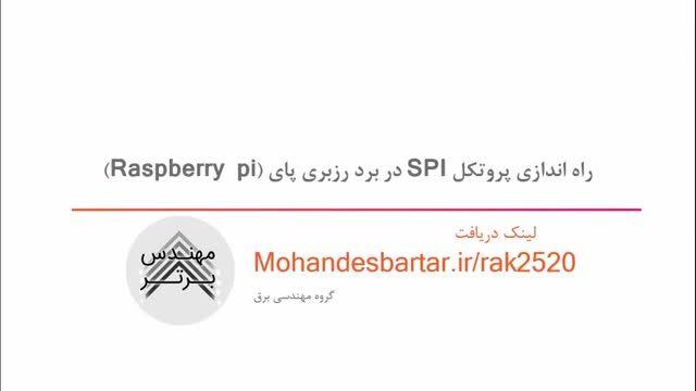 راه اندازی پروتکل SPI در برد رزبری پای (Raspberry pi)