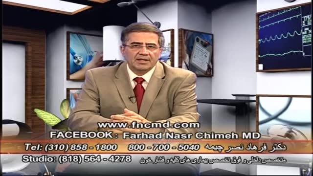 کمبود ویتامین دی دکتر فرهاد نصر چیمه Vit D Deficiency Dr Farhad Nasr Chimeh