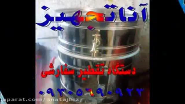 دستگاه تقطیرسفارشی دستگاه گلاب گیری عرق گیری پارت2