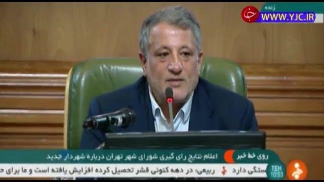 رای گیری شورای شهر تهران برای انتخاب شهردار جدید و انتصاب محمدعلی نجفی به عنوان شهردار
