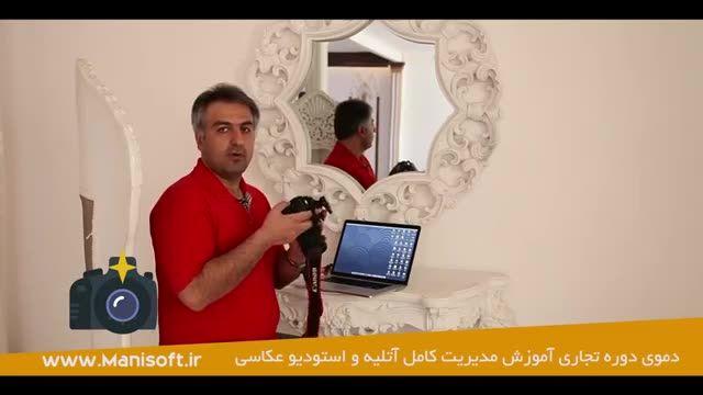 اموزش عکاسی در اتلیه به فارسی وتکنیک های گرفتن عکس از عروس و داماد