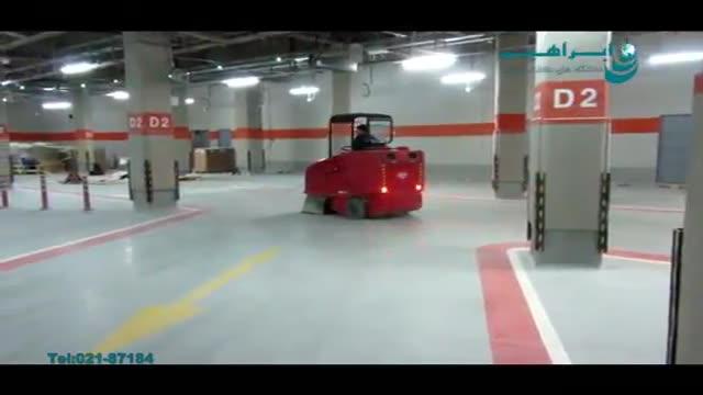 سوییپر صنعتی / نظافت پارکینگ ها و مراکز تجاری
