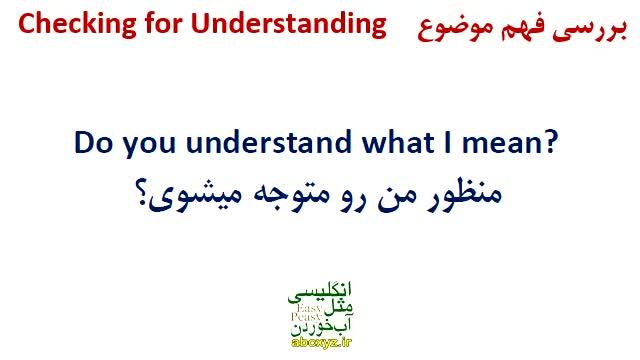 بررسی فهم موضوع توسط مخاطب و درخواست توضیح در انگلیسی