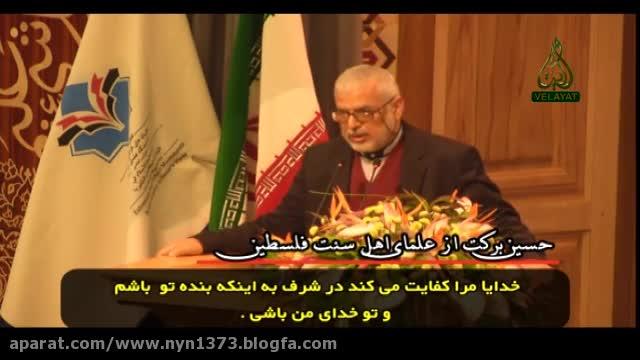 نظرعالم سنی مذهب فلسطین درباره نظام جمهوری اسلامی ایران