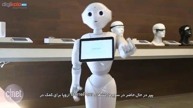 ربات حیرت انگیز فلفلPepper - دستیار هوشمند به کار گرفته شده در فروشگاه های اروپا