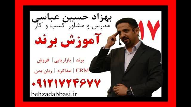 مدرس برند مشاور برند مشاور برندینگ بهزاد حسین عباسی