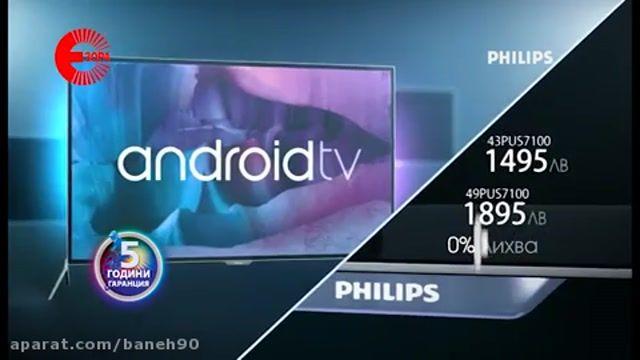 تلویزیون سه بعدی فیلیپس مدل PUS7100