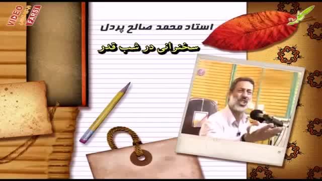 سخنرانی در شب قدر : شیخ محمد صالح پردل