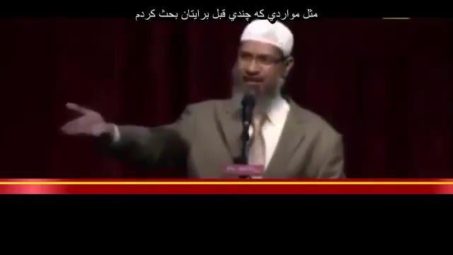 چرا مسلمانان نمی توانند برای پیامبر اسلام جشن تولد یا میلاد تولد بگیرند ؟ دکتر ذاکر نایک