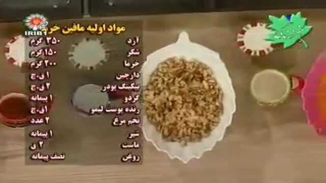 13-03-2012 مافین خرما-خانم اردستانی.rm