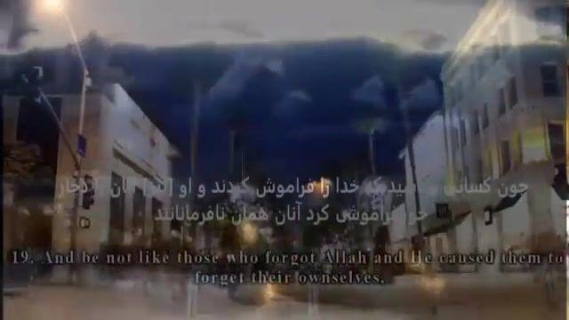 تلاوت بسیار بسیار دلنشین و فوق العاده زیبا و دلنشین تعدادی از آیات مبارکه سوره الحشر