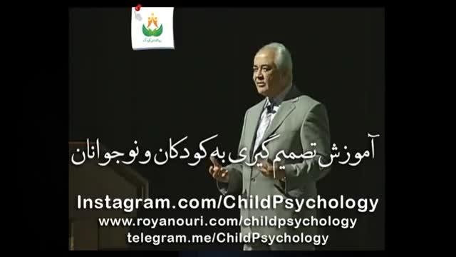 دکتر هلاکویی - آموزش تصمیم گیری به کودکان و نوجوانان