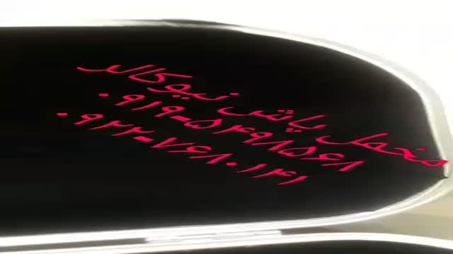 آموزش مخمل پاشی روی قطعات نیوکالر 09195498568
