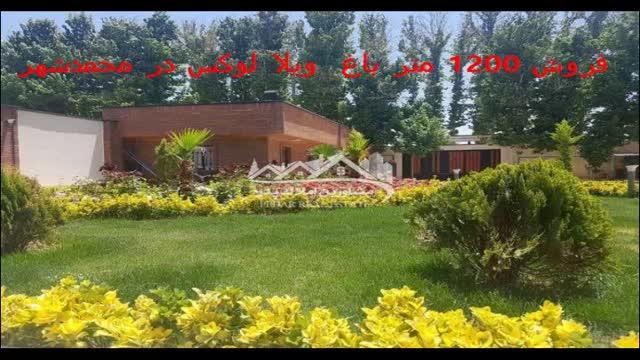 فروش 1200 متر باغ ویلا لوکس در محمدشهر