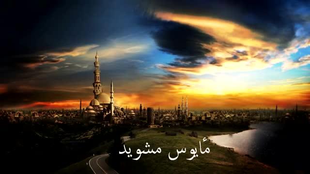 بهترین و رویای ترین آیات الهی  با زیرنویس فارسی که به دل ها مینشیند
