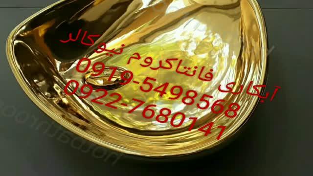 پوشش های کرومی فانتاکروم02156571279