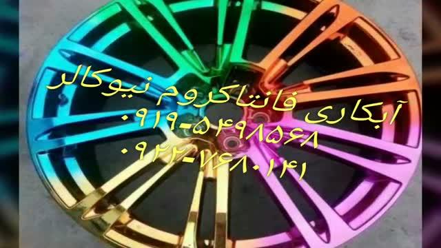 ساخت دستگاه پاشش کروم نیوکالر02156571279