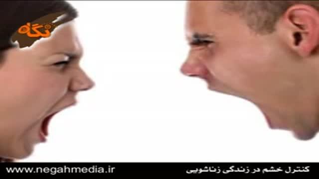 راه های کنترل خشم در زندگی مشترک