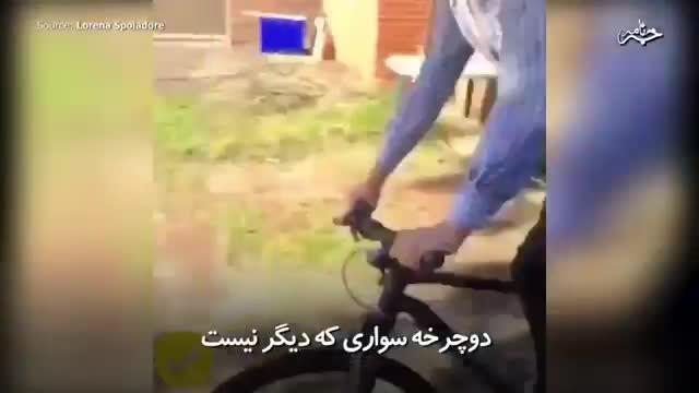 دوچرخه سواری که دیگر نیست. این کار را شما هرگز انجام ندهید