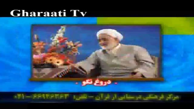 قرایتی / درسهایی از قرآن - خنده حلال - دروغ نگو