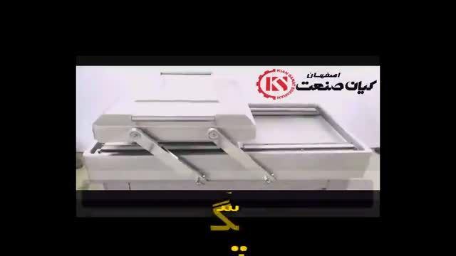 دستگاه وکیوم دو کابین محصول کیان صنعت اصفهان