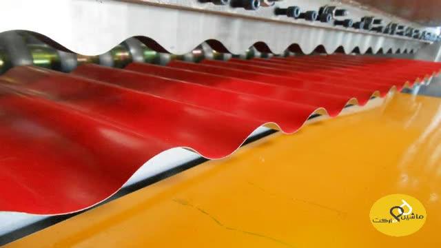 دستگاه رول فرمینگ سینوسی - تیغه کرکره - عرشه فولادی - طرح سفال - ذوزنقه - دامپا-پروفیل سقف کاذب -ورق شیروانی -ماشین مارکت