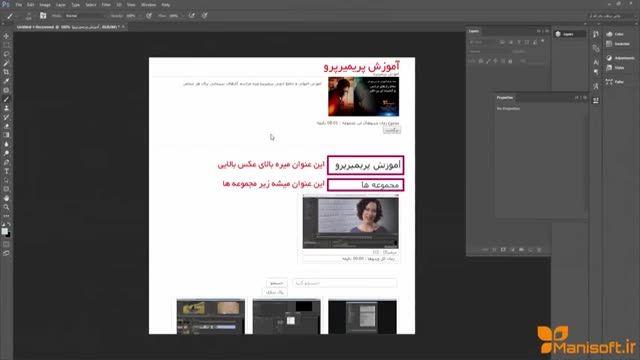 اموزش اصولی از پایه تا حرفه ای پریمیرپرو اجرای سنکرون صدا و تصاویر به فارسی