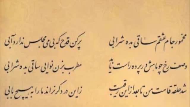 حافظ- غزل 432- مخمور جام عشقم ساقی بده شرابی
