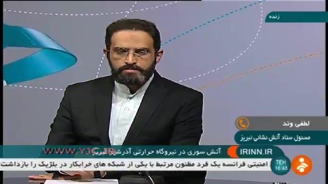 صحبت های مسیول ستاد آتش نشانی درباره آتش سوزی نیروگاه حرارتی تبریز