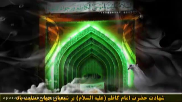 مداحی شهادت امام موسی کاظم (علیه السلام)  با نوای گرم حاج میثم مطیعی /  فوق العاده زیبا